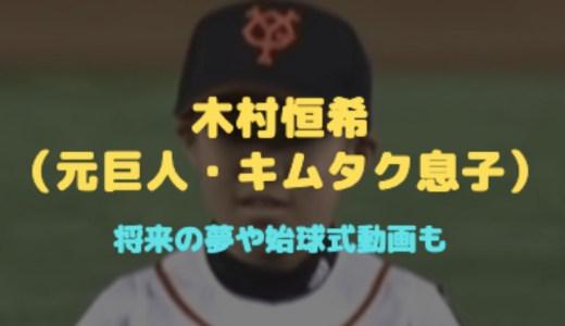 木村恒希(元巨人木村拓也の息子)の経歴|将来の夢や追悼試合での始球式動画も