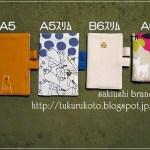 縫って作る手帳カバー、パターン&レシピ公開!