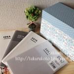 ジブン手帳専用BOX、欲しい?作りたい?