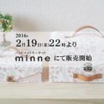 うさぎのmini金庫&ソーイングボックス販売☆/Alice生地について・・