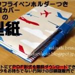 手帳カバー型紙修正&印刷版販売