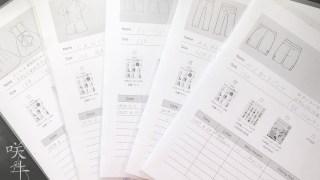 型紙の保存方法