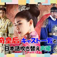 韓国ドラマ奇皇后のキャストとタファンやタルタルの日本語吹き替え声優は誰?