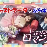 韓国ドラマ【じれったいロマンス】キャストデータ一覧とあらすじを画像付きでまとめ