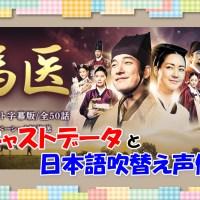韓国ドラマ【馬医】キャスト一覧と日本語吹き替え声優を画像付きでまとめ!相関図も