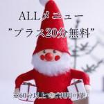 LINE@12月の配布クーポンのお知らせ