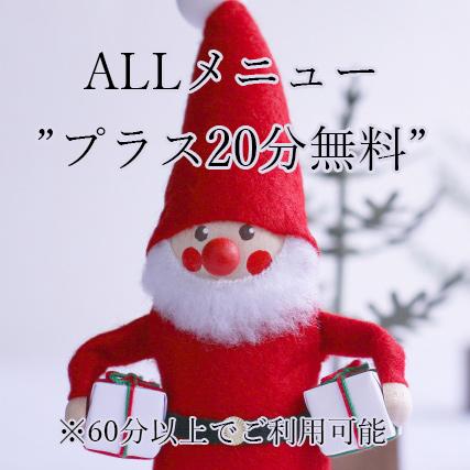 クリスマス クーポン