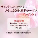 LINE@2月の配布クーポンのお知らせ