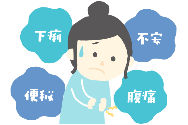 過敏性腸癥候群 | 名古屋市緑區・天白區のさくら醫院|消化器內科・整形外科・婦人科・健康診斷