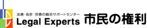 Legal Experts 市民の権利