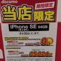 iPhone SE 2が一括0円/他社3GからのMNP,FOMAからの契約変更(第2世代)/ドコモ ジョーシン
