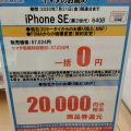 【2020/7】iPhone SE(第2世代)が一括0円/他社3GからのMNP,FOMAからの契約変更/ヤマダ ドコモ