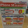 ヤマダでau iPhone SE 64GB(第2世代)が一括0円/他社3GからのMNP、3Gからの機種変更