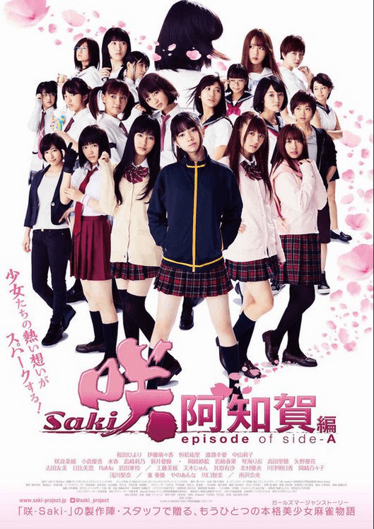 Side A Movie Poster