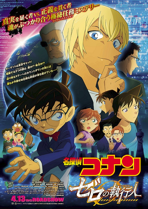 Conan 22 visual