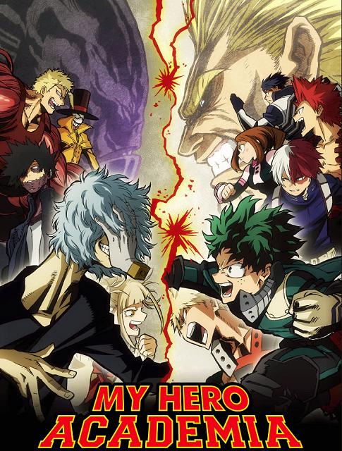 My Hero Academia Funi Visual