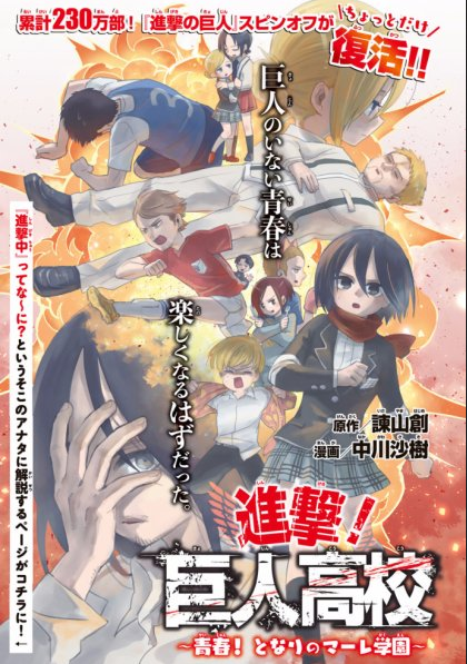 Attack on Titan High School Visual