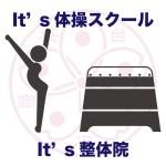 It's体操スクール/It's整体院