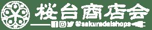 横浜 桜台商店会 ロゴマーク