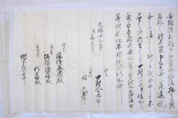 大元神楽銀之事 - 桜江古文書を現代に活かす會