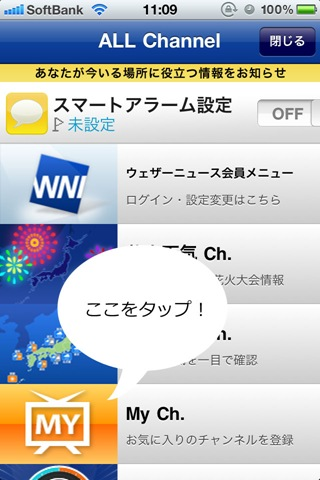 120730iphone-weathernews-touch03