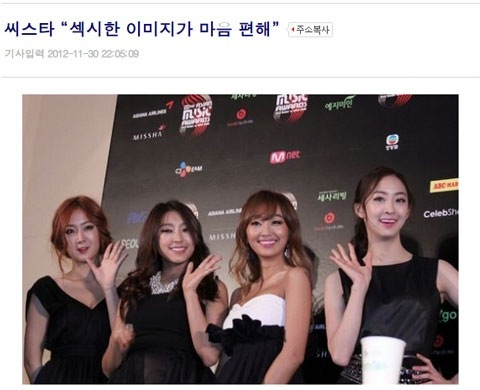 121204sistar-sexy-is-easier-than-cute01