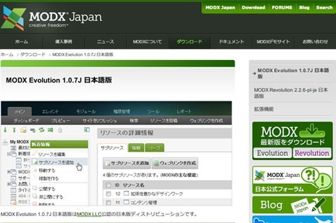 121205movabletype-to-modx03