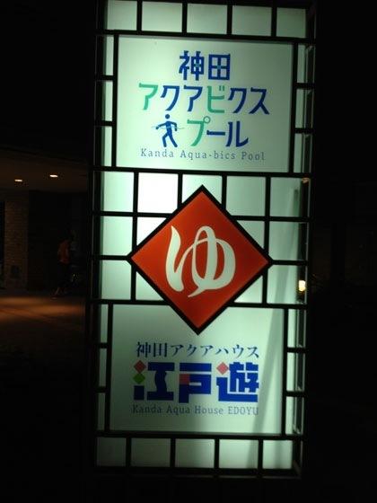 始発待ちにも使えるスーパー銭湯~神田アクアハウス江戸遊(お茶の水)