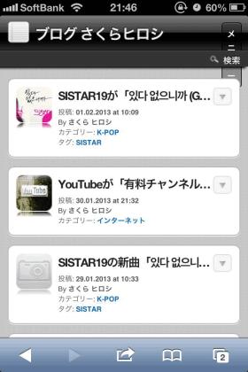 「ブログ さくらヒロシ」スマートフォン版 スクリーンショット