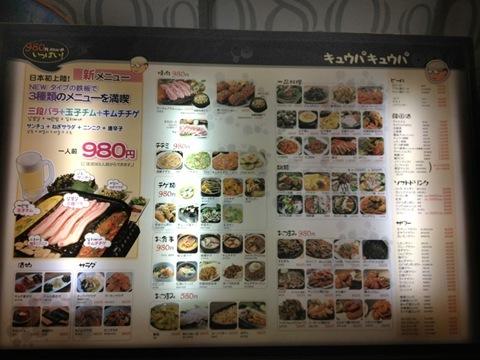 130219shinokubo-kyupakyupa09