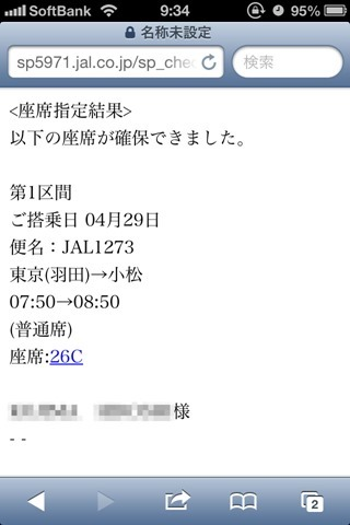 130509iphone-passbook-jal12