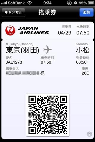 130509iphone-passbook-jal16