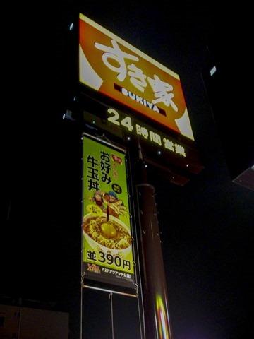130802sukiya-okonomigyutamadon02
