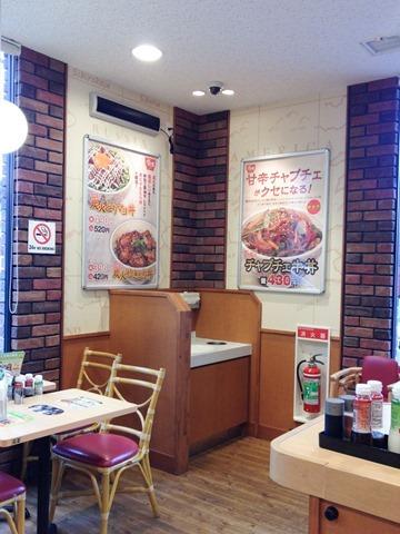 131006sukiya-japchaegyudon03