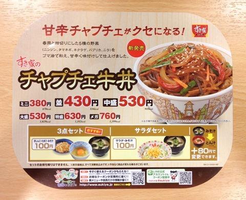 131006sukiya-japchaegyudon04