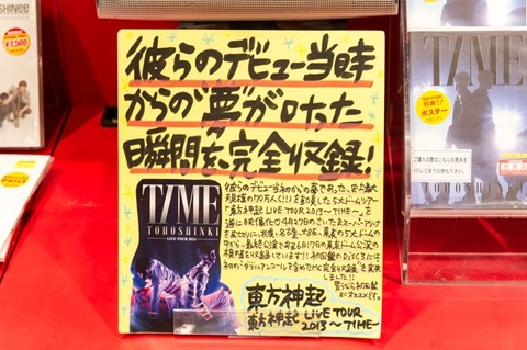 131023tvxq-time-live-dvd-bluray-costume-towerrecord-shibuya18