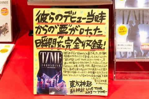 131023tvxq-time-live-dvd-bluray-costume-towerrecord-shibuya18