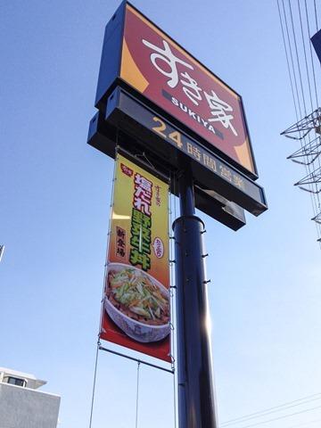 131121sukiya-siodareyasaigyudon02