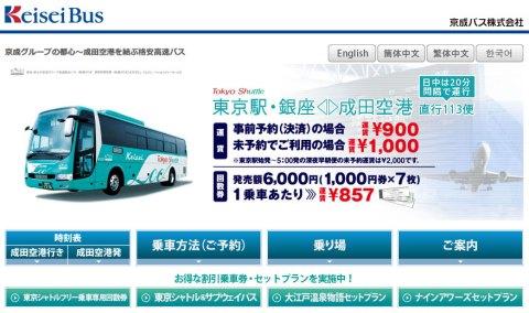 150129keiseibus-tokyoshuttle01