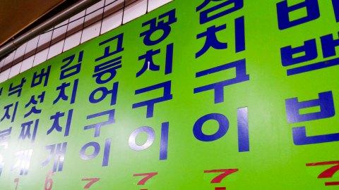 150305seoul-dongdaemun-saengseongui07