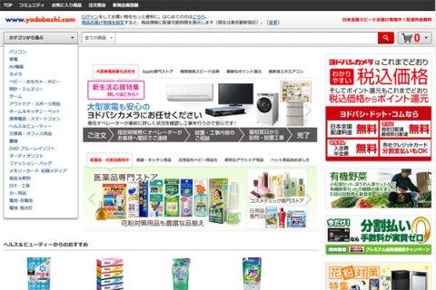 150313yodobashi-express-mail-bin01
