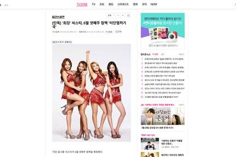 150529sistar-comeback-2015-june-4thweek01
