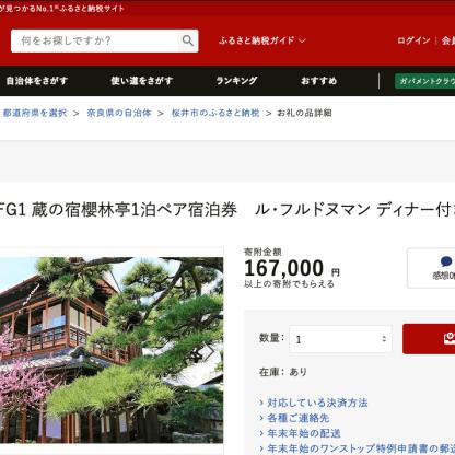ふるさとチョイス「蔵の宿櫻林亭1泊ペア宿泊券」