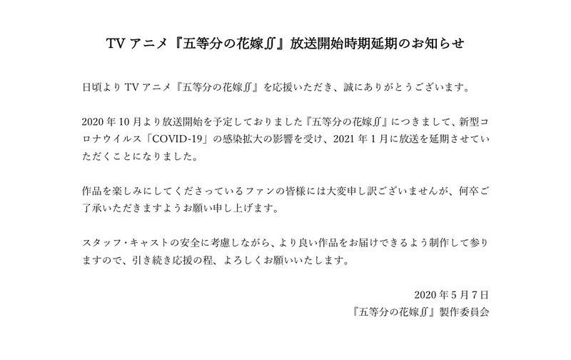 5-Tobun Hanayome 2020 Anime Delay Announcement