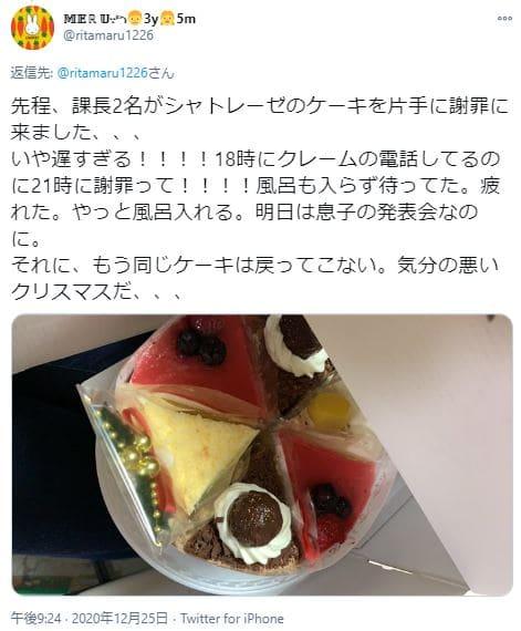 生ケーキ2