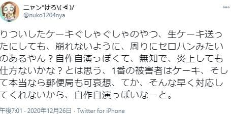 生ケーキ郵送事件ガセ疑惑4