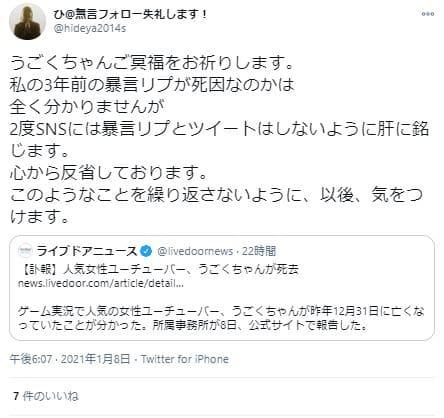 うごくちゃん謝罪コメント3