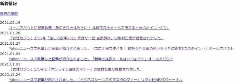 鈴木真理子氏の過去記事一覧