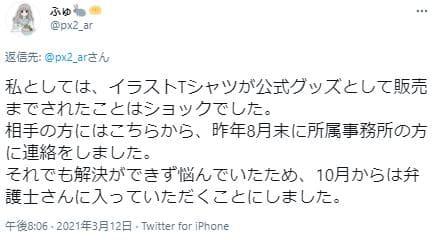 蒼井花トレパク騒動2