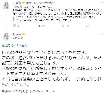 ふゅ氏の報告2